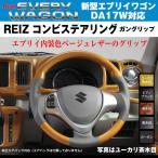 【ユーカリ茶木目】REIZ ライツ ガングリップ コンビ ステアリング 新型 エブリイ ワゴン DA17 W (H27/2〜)