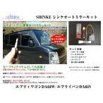 SHINKE シンケオートミラーキット エンジンスターター、ターボタイマー装着車専用 エブリイワゴンDA64W/エブリイバンDA64V(H17/8〜)