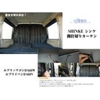 【ブラック】SHINKE シンケ間仕切りカーテン エブリイワゴンDA64W/エブリイバンDA64V(H17/8〜)標準ルーフ用