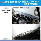 【スピーカーホール無】SHINKE シンケ ダッシュマット 新型 エブリイ バン DA17 V (H27/2〜)