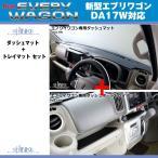 【スピーカーホール有】SHINKE シンケ ダッシュマット + トレイマット セット 新型 エブリイ ワゴン DA17 W / エブリイ バン DA17 V (H27/2-)