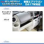 【ブラック】SHINKE シンケ ダッシュボードトレイマット 新型 エブリイ ワゴン DA17 W / エブリイ バン DA17 V (H27/2-)