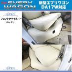 【ベージュ】SHINKE シンケ フロントデッキカバー 新型 エブリイ ワゴン DA17 W (H27/2〜)