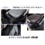 SHINKE シンケフロントデッキカバー エブリイワゴンDA64W/エブリイバンDA64V(H17/8〜)