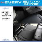 SHINKE シンケ 立体 フロアマットセット(フロント・リア) 新型 エブリイ バン DA17 V (H27/2〜) JOIN / JOINターボ専用