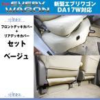 【ベージュ】SHINKE シンケ フロントデッキカバー/リアデッキカバーセット 新型 エブリイ ワゴン DA17 W (H27/2〜)