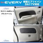 【ブラック】SHINKE シンケ サイドベール4Pセット 新型 エブリイ バン DA17 V (H27/2〜)JOIN/JOINターボのみ