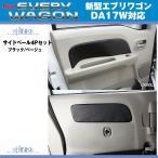【ブラック】SHINKE シンケ サイドベール4Pセット 新型 エブリイ ワゴン DA17 W (H27/2〜)
