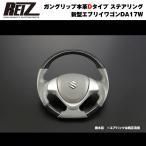 【黒木目】REIZ ライツ ガングリップ本革Dタイプ ステアリング 新型 エブリイ ワゴン DA17 W (H27/2〜)