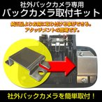 エブリィワゴン DA17W パーツ バックカメラ 取付キット DA17W / V (H27/2-) 車外 バックカメラを簡単固定