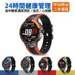 即納 スマートウォッチ 血中酸素濃度 血圧 心拍数 マルチタッチ 多機能腕時計 メンズ IP68防水 1.28インチ スポーツ 日本語説明書 iPhone Android 対応 E15