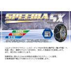 コムテック タイヤチェーン 高性能金属製ジャッキアップ不要取付簡単 コンパクト収納スピーディア SX-110