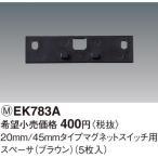 パナソニック  20mm/45mmタイプマグネットスイッチ用スペーサー(ブラウン)(5枚入) 【EK783A】