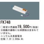 パナソニック 誘導灯・非常用照明器具・交換電池  7.2V 3000m Ah  【FK748】