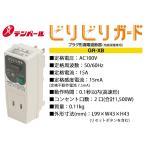 ビリビリガード プラグ形漏電遮断器 テンパール工業  GR‐XB【GRXB1515】