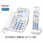 シャープ デジタルコードレス電話機 JD-AT82CL 電話機