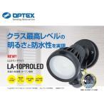 オプテックス  LEDセンサライト  天井・壁面取付   【LA-10PROLED】  ブラック