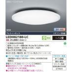 東芝(TOSHIBA) LEDシーリングライト 〜12畳 調色・調光タイプ白色+電球色 リモコン付 LEDH82180-LC
