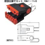 未来工業 トリッパー・CX (同軸ケーブルの皮むき器) TOR-1C