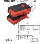 未来工業 トリッパー・F (VVFケーブルの皮むき器) TOR-1F