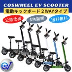 COSWHEEL EV Scooter 電動キックボード WHITE(公道仕様)【2Way乗り コスウェル スクーター 折り畳み 送料無料 全6色展開 】