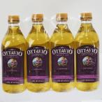 (取寄品) オッタビオ Ottavio  グレープシードオイル(食用ブドウ油) 920g 4本セット