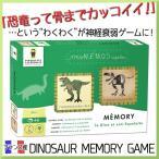 知育玩具 神経衰弱カルタ-恐竜 頭脳ゲーム フランス産 ピルエット ...--2800