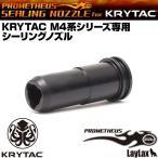 シーリングノズル  KRYTAC M4