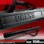DRESS(ドレス) セミハードロッドケース 150cm 釣り 4571443149701 竿 保管 収納 保護 コレクション 運搬 整理 片付け フィッシング