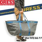 DRESS(ドレス) ギガトートバッグ(P.P) エコバッグ 収納 整理 防水 避難 釣り フィッシング アウトドア サバイバルゲーム 車 トランク
