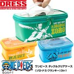 (10月入荷予定)【D】 DRESS(ドレス) ワンピース タックルボックスマルチ Sサイズ ONE PIECE 麦わら海賊団 収納