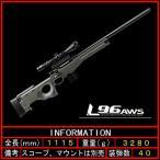 東京マルイ L96 AWS ODストックVer.  4952839135070 ボルトアクション エアーガン