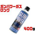 ガンパワーガス 400g 東京マルイ 4952839140227 ガスガン ハンドガン HFC134a
