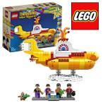 レゴ アイデア 21306 イエローサブマリン ブロック玩具 知育玩具 LEGOブロック レゴブロック IDEAS CUUSOO Beatles ビートルズ 5702015735049