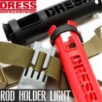 【D】DRESS ロッドホルダー ライト ドレス 釣り  LayLax ライラクス