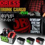DRESS(ドレス)  トランクカーゴ PLUS セミハードタイプ  車 収納 マルチボックス ビッグ アングラー 釣り 1030an