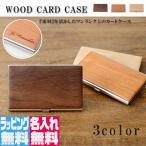 【ラッピング無料】天然木製カードケース  名前入り 敬老の日 avnt Xmas wal-013 nire