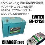еиеєе╕еєе╣е┐б╝е┐б╝бїе╟егб╝е╫е╡едепеые╨е├е╞еъб╝ EV-12150 ╜╝┼┼┤яе│еєе╙е╗е├е╚  EVOTEC/еиеЇейе╞е├еп