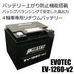 EVOTEC/エヴォテック リチウムイオンバッテリー EV-1260
