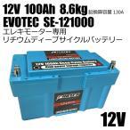 12V 100A еъе┴ежере╟егб╝е╫е╡едепеые╨е├е╞еъб╝ SE-121000 EVOTEC/еиеЇейе╞е├еп