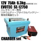 12V 75A еъе┴ежере╟егб╝е╫е╡едепеые╨е├е╞еъб╝ SE-12750 ╜╝┼┼┤яе│еєе╙е╗е├е╚ EVOTEC/еиеЇейе╞е├еп