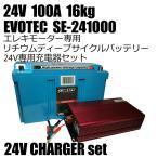 24V 100A еъе┴ежере╟егб╝е╫е╡едепеые╨е├е╞еъб╝ SE-241000 ╜╝┼┼┤яе│еєе╙е╗е├е╚ EVOTEC/еиеЇейе╞е├еп