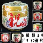 ●日本国内送料無料!鏡開用【大】酒樽(空樽) 容量4斗=40升=72リットル)フタトレ/湯ぶりあり