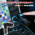 FMトランスミッター bluetooth3.0 急速充電 ノイズ軽減機能 android