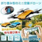 ドローン 720P広角カメラ付き 重力感知 クアッドコプター 高画質 WIFI 小型 折り畳み