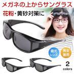 サングラス 偏光 UVカット 紫外線対策 花粉症 メガネの上から掛けられる