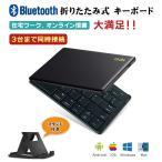 キーボード 折りたたみ式 新型 Bluetoothキーボード【日本語説明書と12月保証付き】