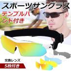 サングラス 偏光 UVカットレンズ5枚 UV400 UV99%カット ミラー スポーツ メガネ