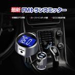 Ewin【最新版】FMトランスミッター GPS機能搭載 特許技術 Quick Charge 3.0 急速充電