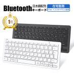 キーボード Bluetooth iPad キーボード ワイヤレスキーボード 日本語配列 軽量 小型 jis配列 iphone se アイ パッド mac ios android Windows 対応